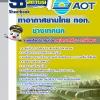 แนวข้อสอบช่างเทคนิค ทอท บริษัทการท่าอากาศยานไทย AOT [พร้อมเฉลย]