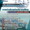 แนวข้อสอบเจ้าหน้าที่บริหารงานทั่วไป การท่าเรือแห่งประเทศไทย ใหม่ล่าสุด