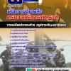 แนวข้อสอบพนักงานดับเพลิง กรมพลาธิการทหารบก ใหม่ล่าสุด 2560
