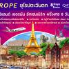 WESTERN EUROPE เนเธอร์แลนด์ เยอรมัน ลักเซมเบิร์ก ฝรั่งเศส   8 วัน 5 คืน