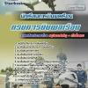#สรุปแนวข้อสอบนักเรียนการบินพลเรือน ล่าสุด