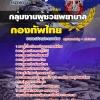 แนวข้อสอบกองบัญชาการกองทัพไทย กลุ่มงานผู้ช่วยพยาบาล ใหม่ล่าสุด[พร้อมเฉลย]