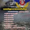 แนวข้อสอบกองบัญชาการกองทัพไทย ใหม่ล่าสุด[พร้อมเฉลย]