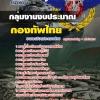 แนวข้อสอบกองบัญชาการกองทัพไทย กลุ่มงานงบประมาณ ใหม่ล่าสุด[พร้อมเฉลย]