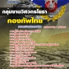 แนวข้อสอบกองทัพไทย กลุ่มงานวิศวกรโยธา[พร้อมเฉลย]2561