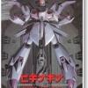 เข้าเร็วๆนี้ประมาณ 23/6 RE1/100 Vigna Ghina (1/100) (Gundam Model Kits)