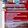 แนวข้อสอบพนักงานกู้ภัยและดับเพลิง ทอท บริษัทการท่าอากาศยานไทย AOT