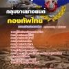แนวข้อสอบกองบัญชาการกองทัพไทย กลุ่มงานช่างยนต์ ล่าสุด