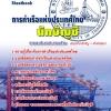 แนวข้อสอบนักบัญชี การท่าเรือแห่งประเทศไทย ใหม่ล่าสุด