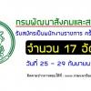เปิดสอบ กรมพัฒนาสังคมและสวัสดิการ จำนวน 17 อัตรา วันที่ 25 - 29 กันยายน 2560