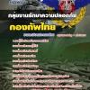แนวข้อสอบกองบัญชาการกองทัพไทย กลุ่มงานรักษาความปลอดภัย ใหม่ล่าสุด[พร้อมเฉลย]