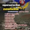 แนวข้อสอบกลุ่มงานภาษาไทย กองบัญชาการกองทัพไทย ใหม่ล่าสุด[พร้อมเฉลย]