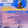 แนวข้อสอบนิติกร ธนาคารแห่งประเทศไทย ธปท. อัพเดทใม่ล่าสุด