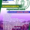 แนวข้อสอบเจ้าพนักธุรการ ข้าราชการกรุงเทพมหานคร (กทม)