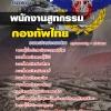 แนวข้อสอบพนักงานสูทกรรม กองบัญชาการกองทัพไทย ใหม่ล่าสุด [พร้อมเฉลย]