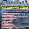 แนวข้อสอบนักเรียนจ่าทหารเรือ กองทัพเรือ ใหม่ล่าสุด[พร้อมเฉลย]