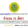 ประกาศสอบ กรมควบคุมโรค เปิดสอบเข้ารับราชการ 11 อัตรา วันที่ 19 เมษายน - 9 พฤษภาคม 2561