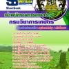 แนวข้อสอบเจ้าพนักงานการเกษตร กรมวิชาการเกษตร New update