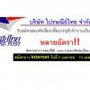 ไปรษณีย์ไทย รับสมัครสอบคัดเลือกเพื่อบรรจุเข้าทำงาน 16 อัตรา วันที่ 2 - 18 เมษายน 2561