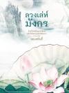 ลวงเล่ห์มังกร เขียนโดย หอมหมื่นลี้