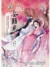 (เปิดจอง) ท่านอ๋อง...ข้าอยากเป็นศรีภรรยา เล่ม 3 โดย : Wu Shi Yi แปลโดย : เหมยสี่ฤดู