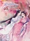 (เปิดจอง) ท่านอ๋อง...ข้าอยากเป็นศรีภรรยา เล่ม 3 (จบ) โดย : Wu Shi Yi แปลโดย : เหมยสี่ฤดู *จัดส่งปลาย มี.ค.นี้