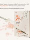 ย้อนกาลสารทวสันต์ เล่ม 1 เขียนโดย ไห่ชิงหนาเทียนเอ๋อ แปลโดย พริกหอม