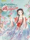 ท่านอ๋อง...ข้าอยากเป็นศรีภรรยา เล่ม 1 โดย : Wu Shi Yi แปลโดย : เหมยสี่ฤดู