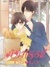[Pre-order] Hanger หัวใจชิงรัก By SAMEEJAEJUNG