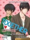 [Pre-order] Together with me อกหักมารักกับผม (2 เล่มจบ) By saisioo