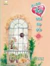 (เปิดจอง) สะดุดรักยายถังข้าว เล่ม 1-2 (นิยายชุด 2 เล่มจบ) ผู้แต่ง Jiu Xiao Qi ผู้แปล พัดลม *จัดส่งปลาย มี.ค.นี้