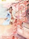 ลิขิตรักด้ายแดง เล่ม 2 โดย : Ming Yue Ting Feng แปลโดย : เหมยสี่ฤดู