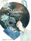 ลิขิตผูกพัน มังกรหวนคืน เขียนโดย จิ่วลู่เฟยเซียง แปลโดย คืนฝัน