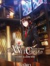 (เปิดจอง) Witchoar (วิชชอร์) เล่ม 3 : ถ้วยเเก้วแห่งโมนาเซีย ผู้เขียน กัลฐิดา พิมพ์โดย สถาพรบุ๊คส์