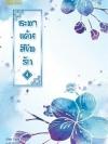 (เปิดจอง) ชะตาแค้นลิขิตรัก เล่ม 4 (เล่มจบ) โดย : Yuan Bao Er แปลโดย : ฉินฉง *จัดส่งปลาย มี.ค.นี้