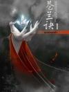 ของรักของข้า (ปกอ่อนสองเล่มจบ) / จิวลู่เฟยเซียง เขียน by ห้องสมุด *พร้อมส่ง