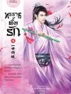 เปิดจอง ทรราชตื๊อรัก เล่ม 4 ผู้เขียน ซูเสี่ยวหน่วน : เขียน, ยูมิน&กอหญ้า : แปล