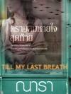 เปิดจอง ตราบลมหายใจสุดท้าย Till my last breath
