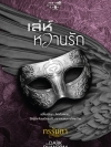 ชุด The Dark Phantom : เล่ห์หวานรัก ชื่อผู้เขียน กรรัมภา