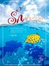 (เปิดจอง) รักเต็มทะเล ผู้เขียน กรมาศ