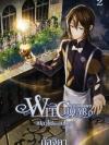 Witchoar (วิชชอร์) เล่ม 2 เปลวไฟแห่งเนโคร ผู้เขียน กัลฐิดา พิมพ์โดย สถาพรบุ๊คส์