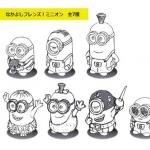 🔔🔔เปิดรับPreorder มีค่ามัดจำ 200 บาท NAKAYOSHI FRIENDS! MINION W/O GUM(1set มี7แบบ)