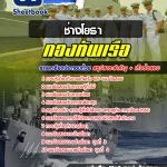 แนวข้อสอบช่างโยธา กองทัพเรือ ใหม่ล่าสุด [พร้อมเฉลย]