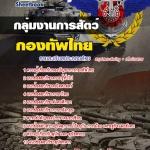 แนวข้อสอบกองบัญชาการกองทัพไทย กลุ่มงานการสัตว์ ใหม่ล่าสุด[พร้อมเฉลย]