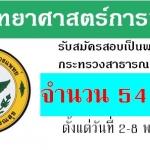 กรมวิทยาศาสตร์การแพทย์ รับสมัครสอบพนักงานกระทรวงสาธารณสุขทั่วไป รวม 54 อัตรา วันที่ 2 - 8 พ.ค.61