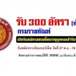 ประกาศ!! กรมราชทัณฑ์ เปิดรับสมัครสอบเพื่อบรรจุบุคคลเข้ารับราชการ จำนวน 300 อัตรา 27 พฤศจิกายน - 19 ธันวาคม 2560