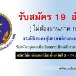 ประกาศสอบ!! กรมพินิจและคุ้มครองเด็กและเยาวชน เปิดสอบพนักงานราชการ 19 อัตรา วันที่ 3 – 24 ตุลาคม 2560