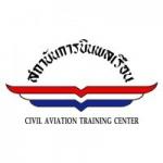 แนวข้อสอบสถาบันการบินพลเรือน