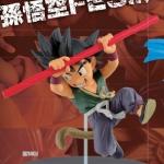 เปิดรับPreorder มีค่ามัดจำ 100 บาท Banpresto 35547 DRAGONBALL SUPER SON GOKOU FES!! Vol.7(B:SON GOKOU เด็ก)// สูง 18 cm