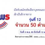 สำนักงานคณะกรรมการพัฒนาระบบราชการ (ก.พ.ร.)เปิดรับสมัครสอบเข้่ารับราชการ จำนวน 50 ตำแหน่ง ถึงวันที่ 12 ม.ค. 61 นี้